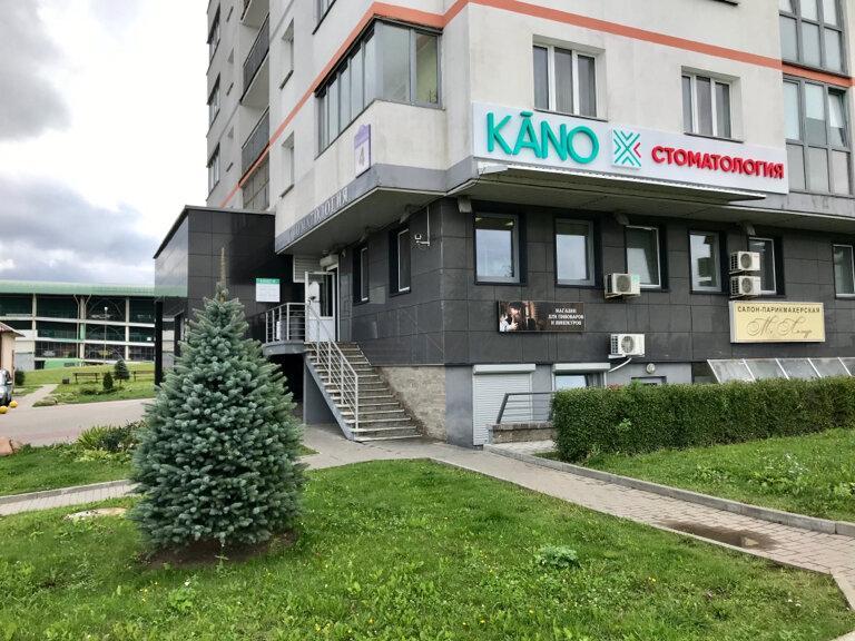 Вход в клинику KANO филиал №2 в Минске