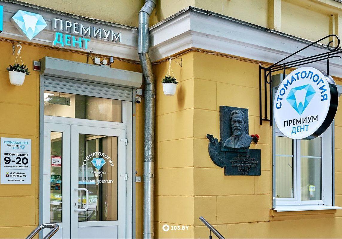 Вход в клинику Премиум ДЕНТ в Минске