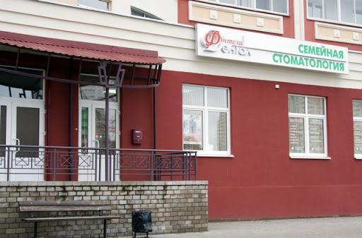 Вход в клинику Фэнтези Дентал в Минске