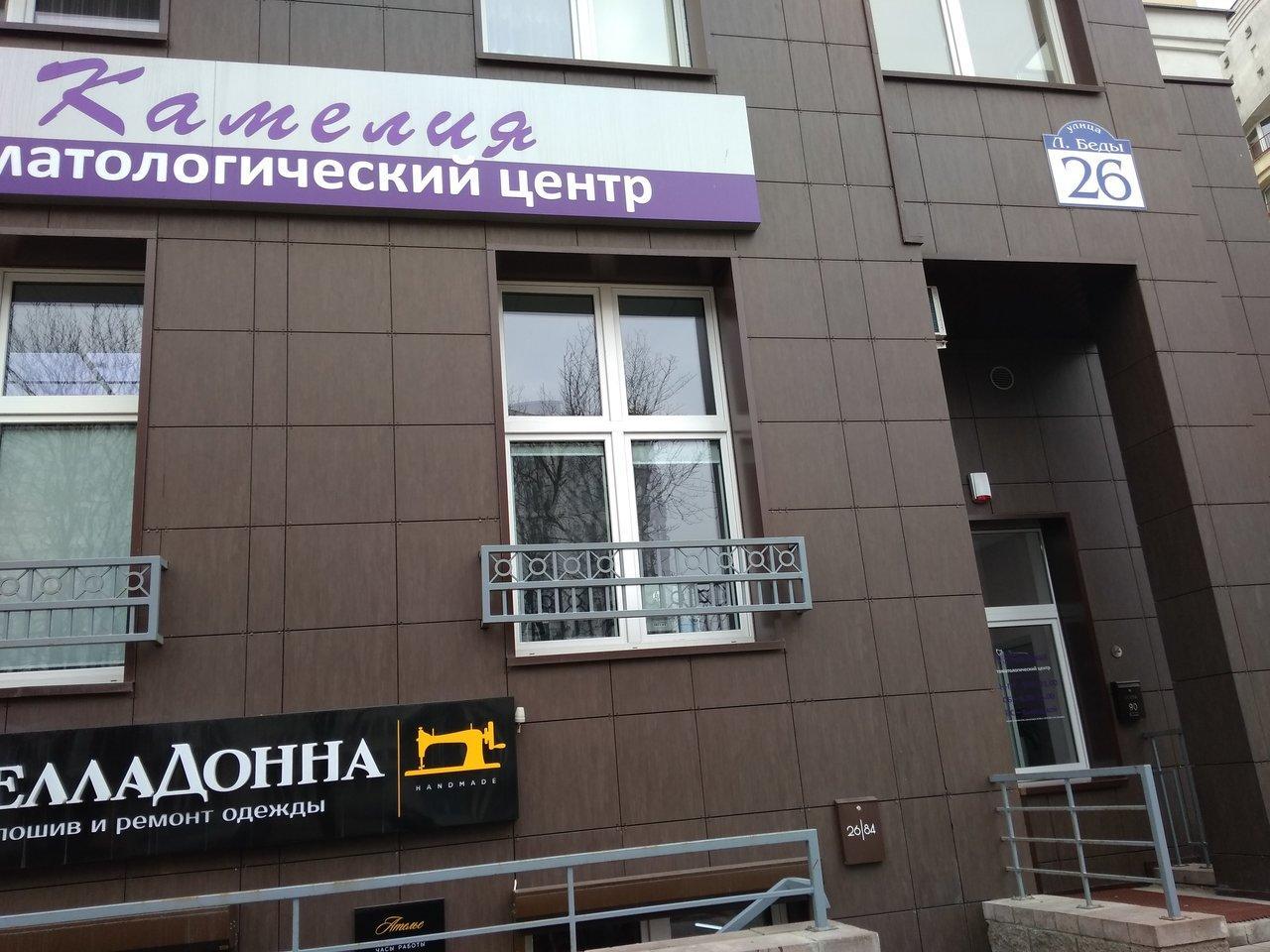 Вход в клинику Камелия в Минске