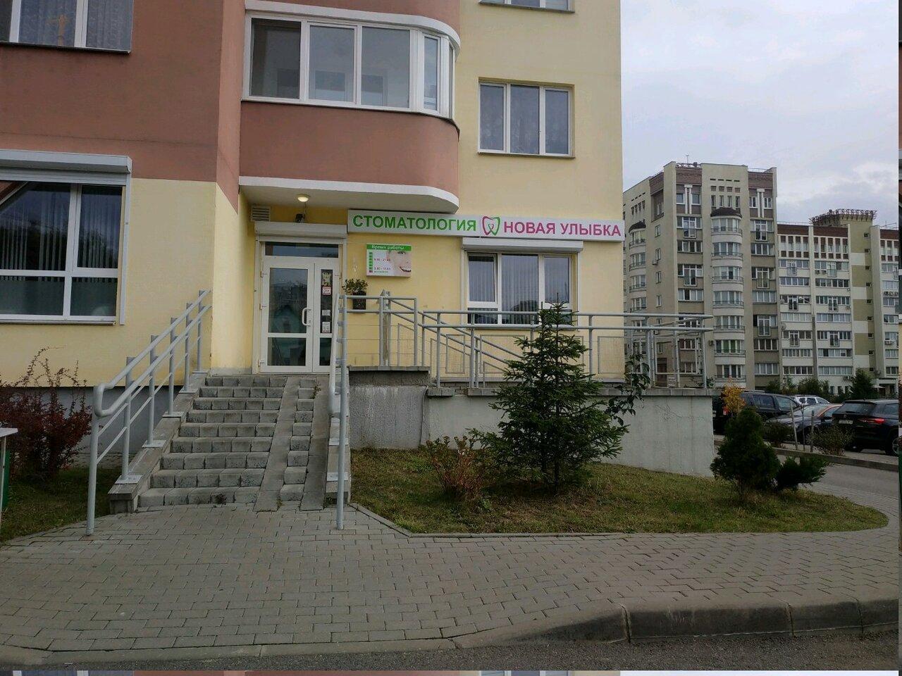 Вход в клинику Новая улыбка в Минске