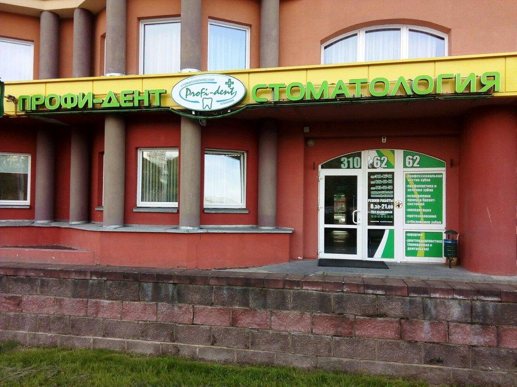 Вход в клинику Профи-Дент филиал №2