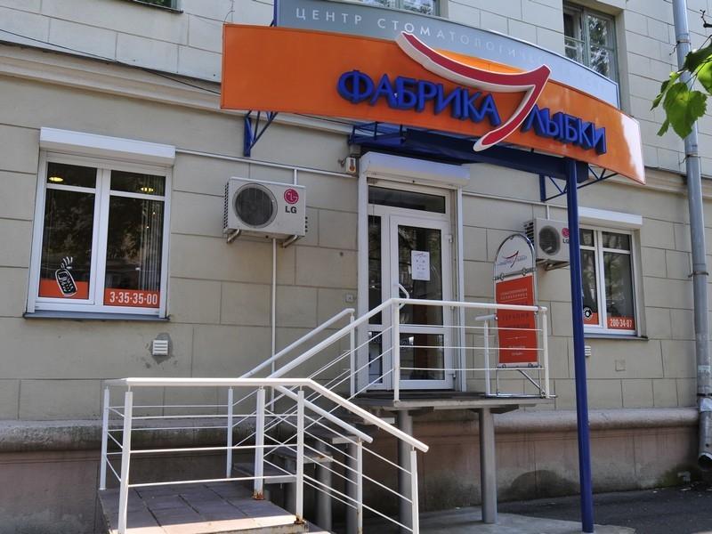 Вход в клинику Фабрика Улыбки в Минске